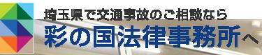 埼玉県で交通事故のご相談なら彩の国法律事務所へ