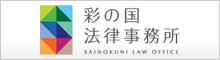 彩の国法律事務所